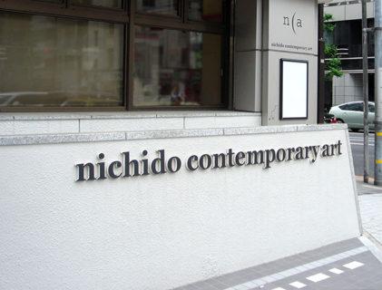 nca|nichido contemporary art