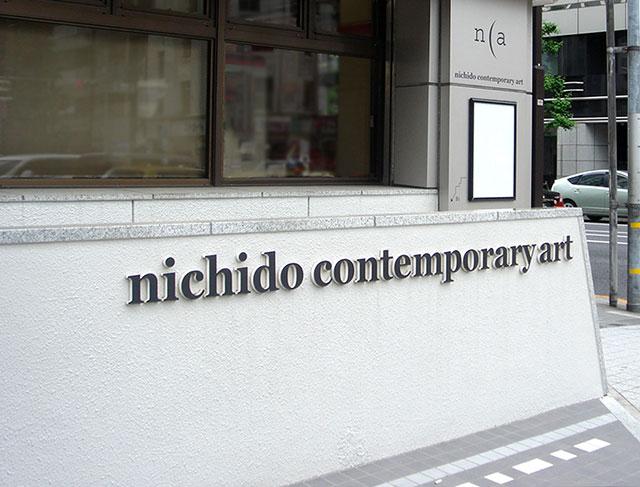 nca nichido contemporary art