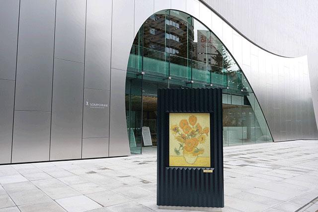 SOMPO Museum of Art