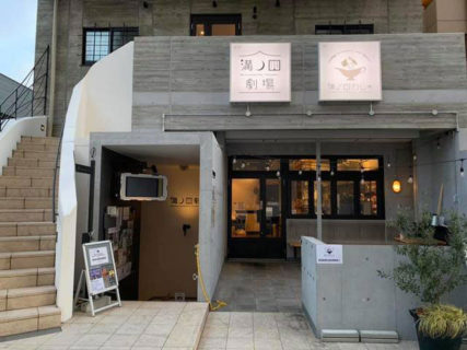 Mizonokuchi Theater