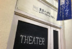 Theater Fuushikaden