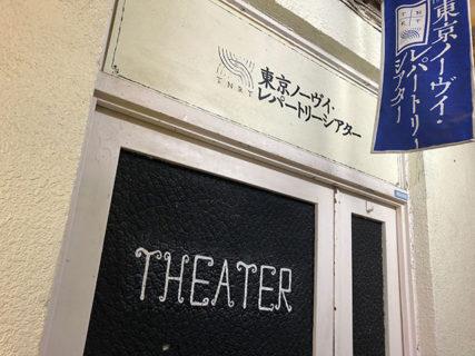 Tokyo Novyi Repertory Theater
