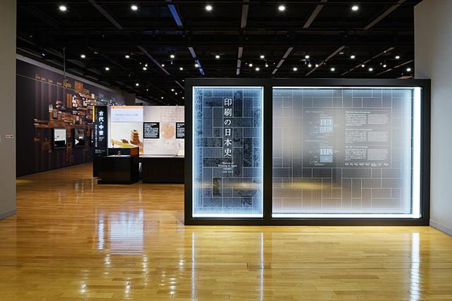Printing Museum,Tokyo